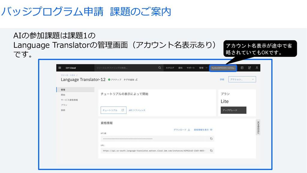 バッジプログラム申請 課題のご案内 AIの参加課題は課題1の Language Transla...