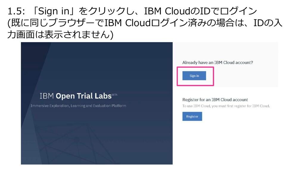 1.5: 「Sign in」をクリックし、IBM CloudのIDでログイン (既に同じブラウ...