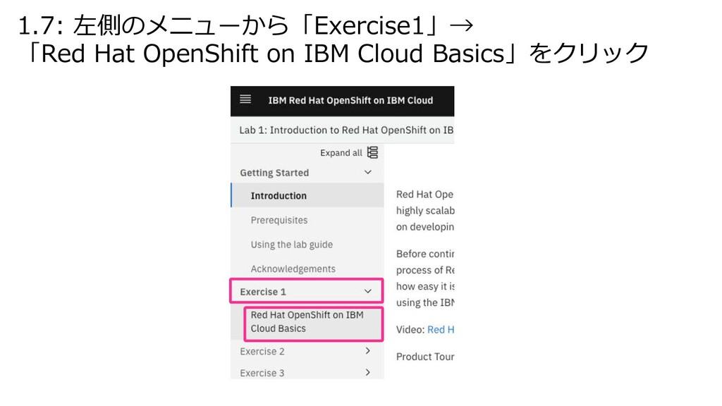 1.7: 左側のメニューから「Exercise1」→ 「Red Hat OpenShift o...