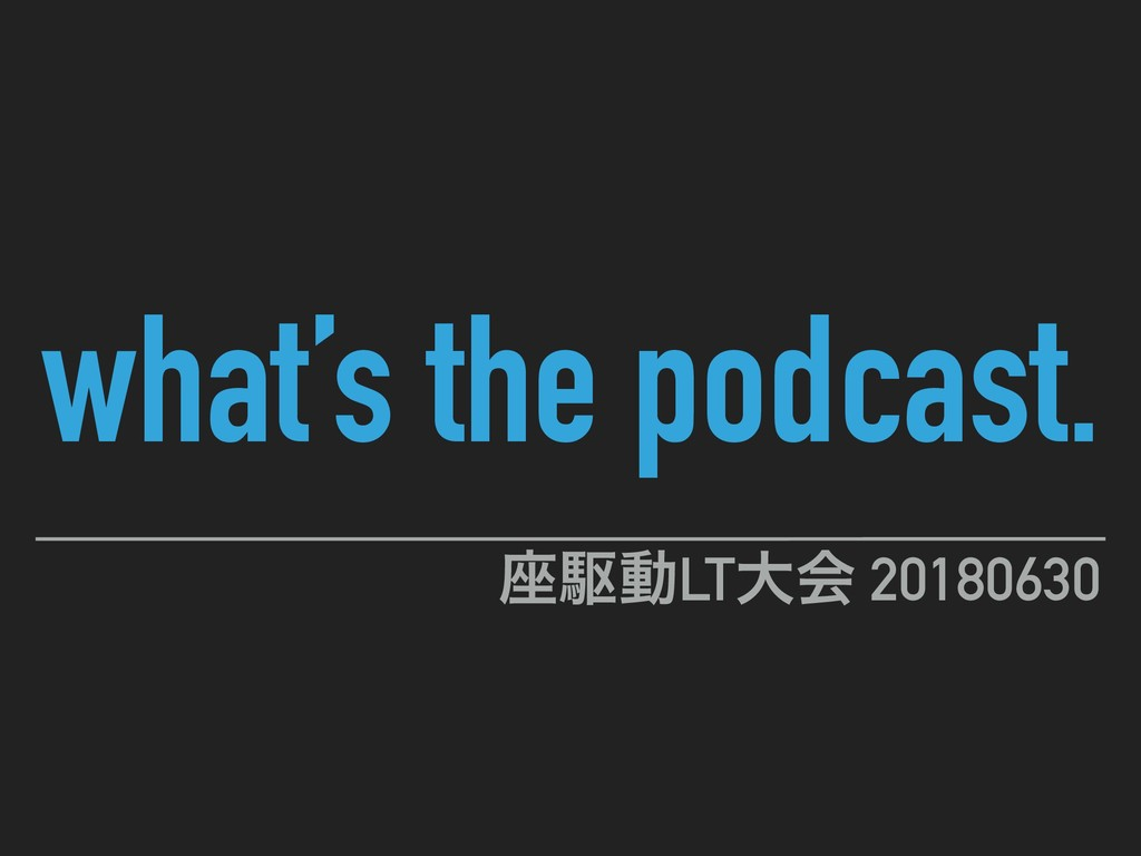 what's the podcast. ࠲ۦಈLTେձ 20180630