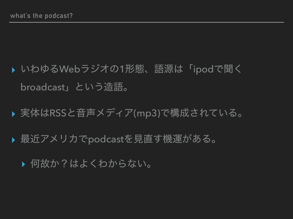 what's the podcast? ▸ ͍ΘΏΔWebϥδΦͷ1ܗଶɺޠݯ͸ʮipodͰฉ...