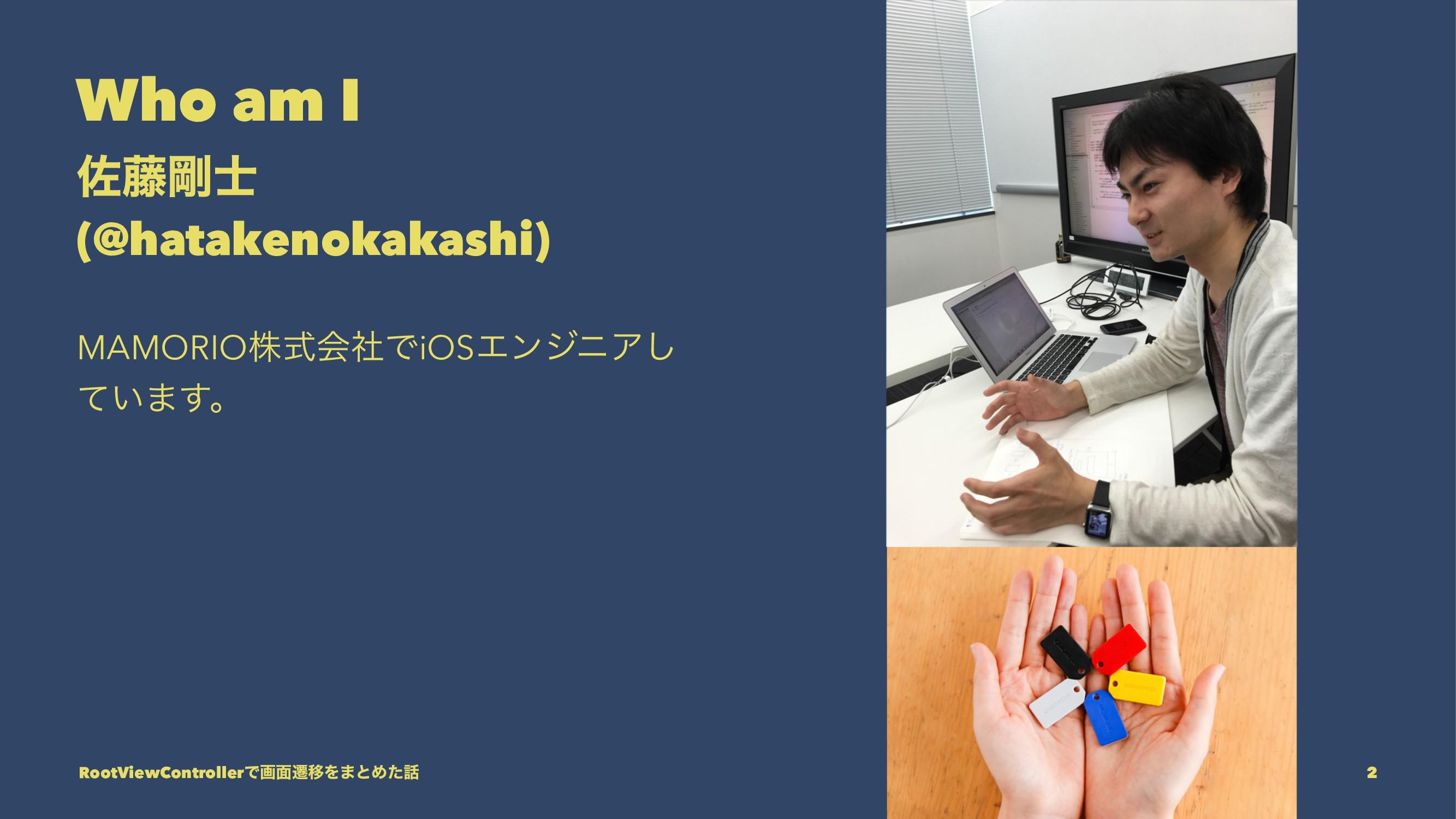 Who am I ࠤ౻߶ (@hatakenokakashi) MAMORIOגࣜձࣾͰiO...