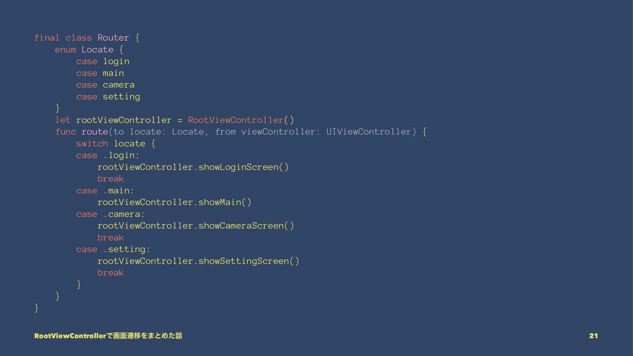 final class Router { enum Locate { case login c...