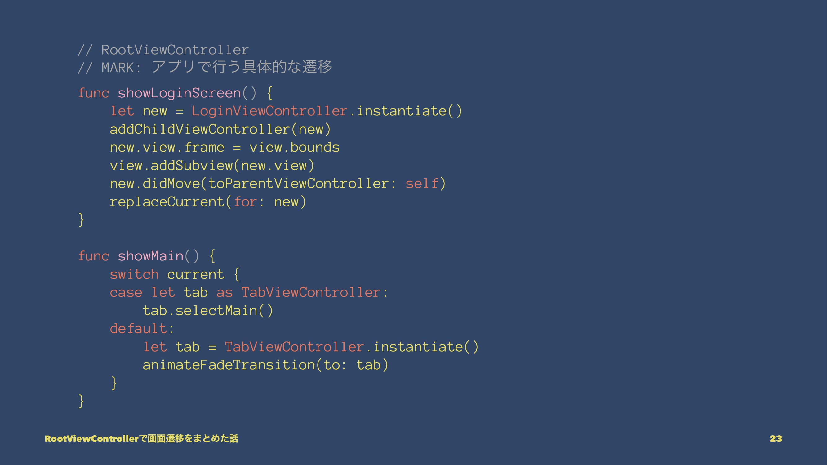 // RootViewController // MARK: ΞϓϦͰߦ͏۩ମతͳભҠ fun...
