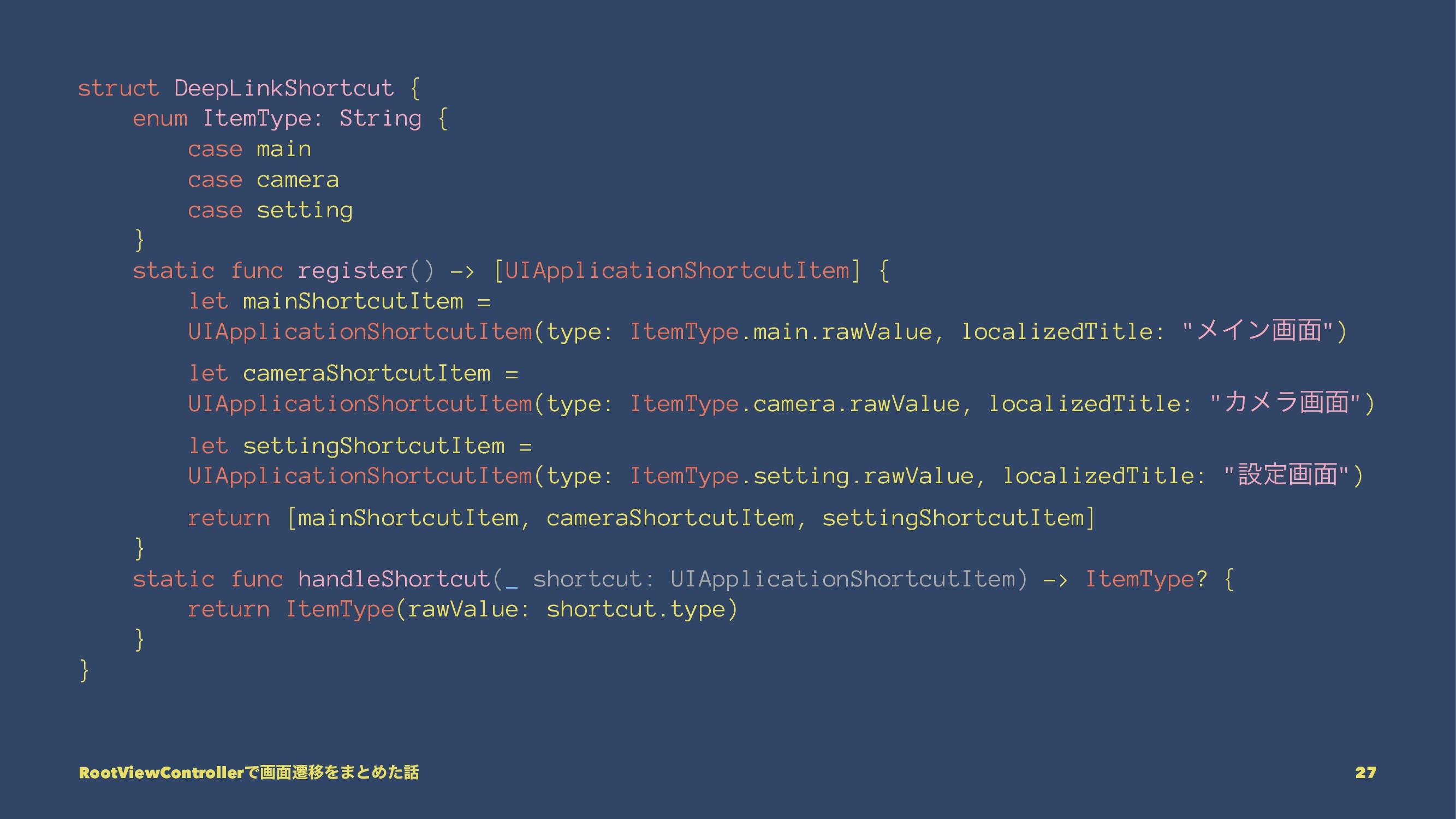 struct DeepLinkShortcut { enum ItemType: String...
