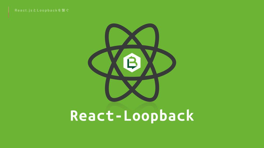 3 F B D U  K T ͱ - P P Q C B D L Λ ܨ ͙ React-L...
