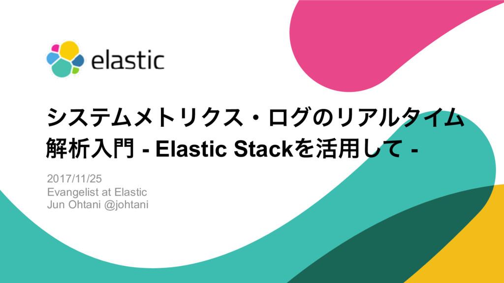 ‹#› 2017/11/25 Evangelist at Elastic Jun Ohtani...
