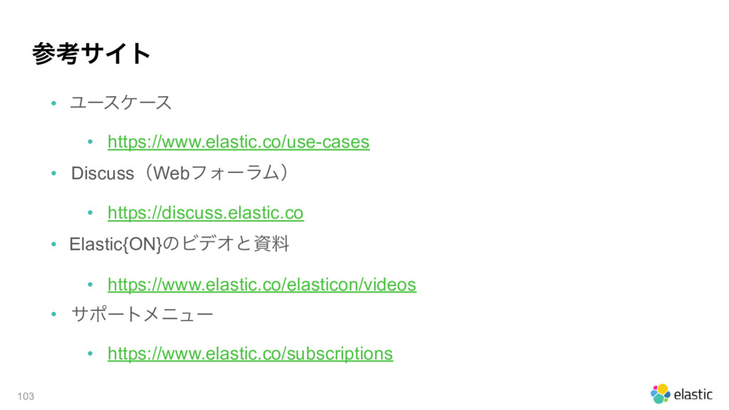 ߟαΠτ • Ϣʔεέʔε • https://www.elastic.co/use-cas...