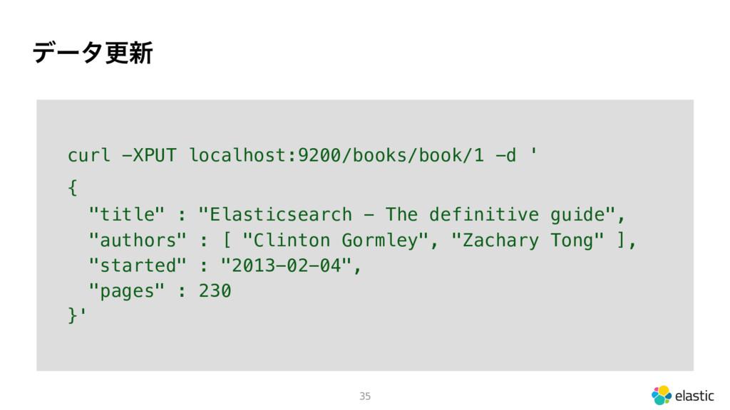 σʔλߋ৽ 35 curl -XPUT localhost:9200/books/book/1...