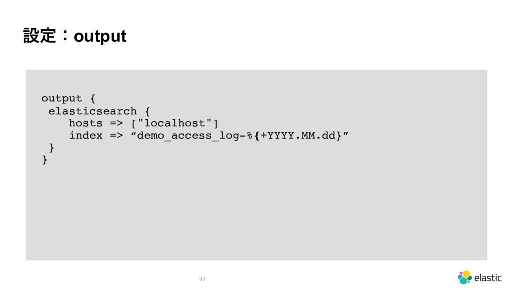ઃఆɿoutput 93 output { elasticsearch { hosts => ...