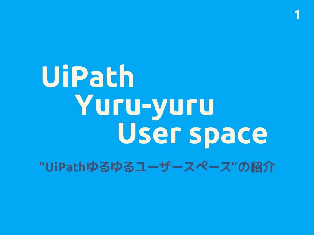 "UiPath Yuru-yuru User space ""UiPathゆるゆるユーザースペース..."