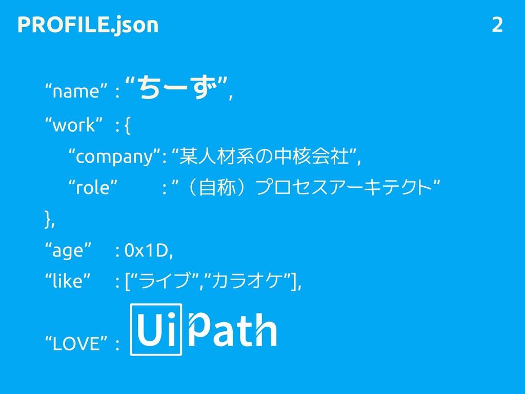 "PROFILE.json ""name"" : ""ちーず"", ""work"" : { ""compan..."