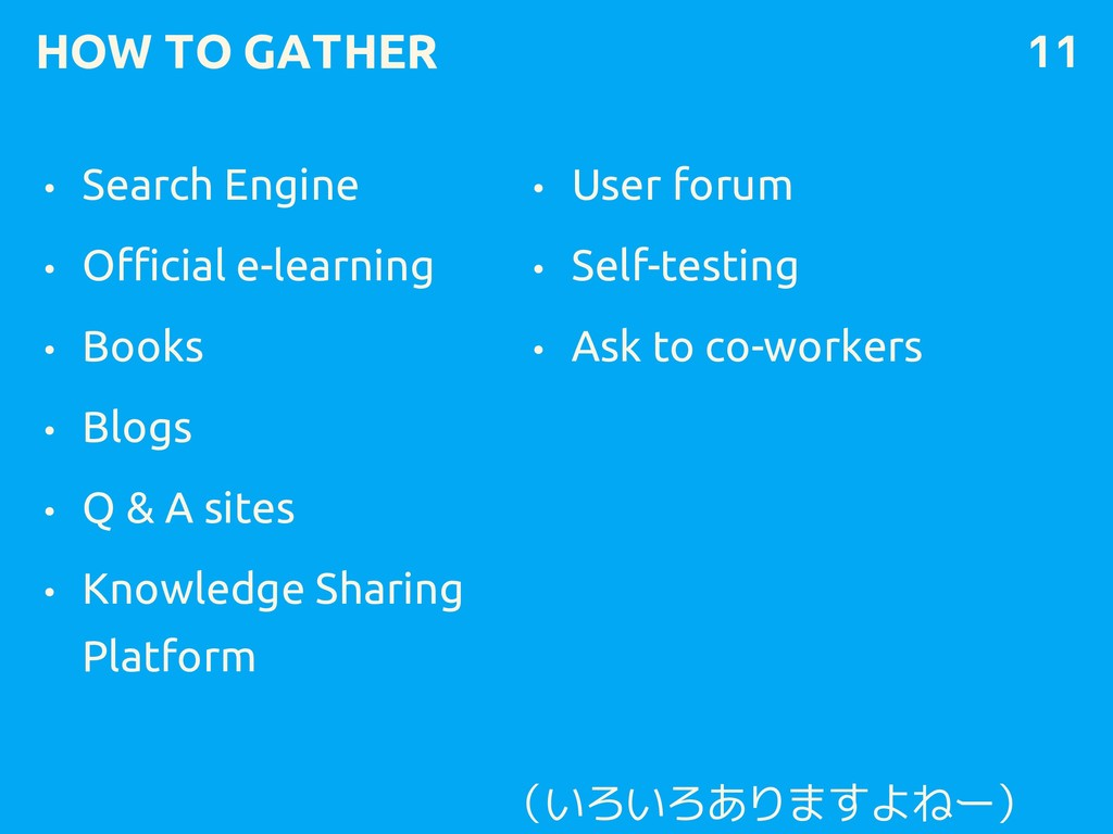 HOW TO GATHER • Search Engine • Official e-lear...
