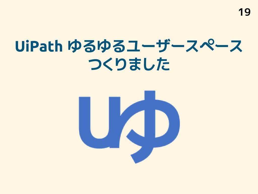 19 UiPath ゆるゆるユーザースペース つくりました