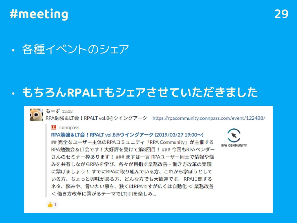 #meeting • 各種イベントのシェア • もちろんRPALTもシェアさせていただきました...