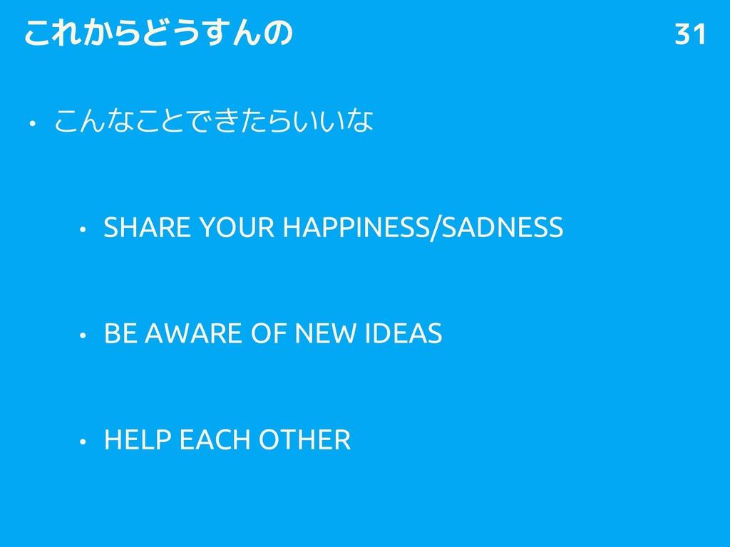 これからどうすんの • こんなことできたらいいな • SHARE YOUR HAPPINESS...