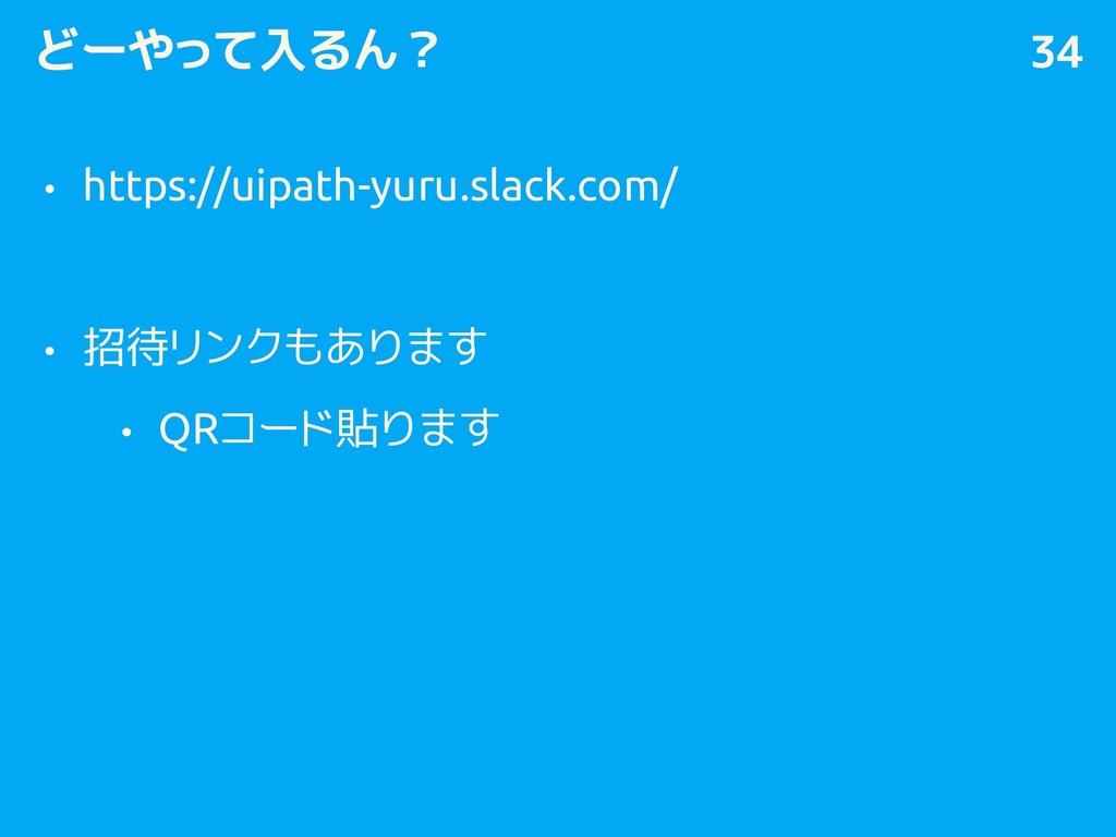 どーやって入るん? • https://uipath-yuru.slack.com/ • 招待...