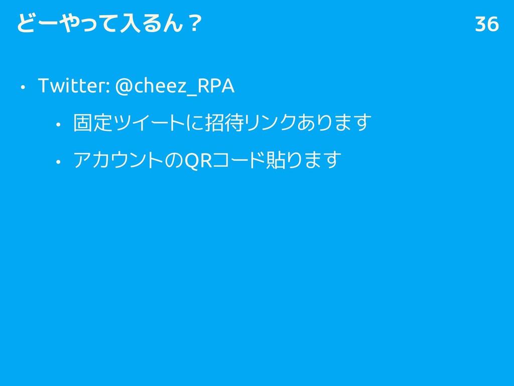 どーやって入るん? • Twitter: @cheez_RPA • 固定ツイートに招待リンクあ...