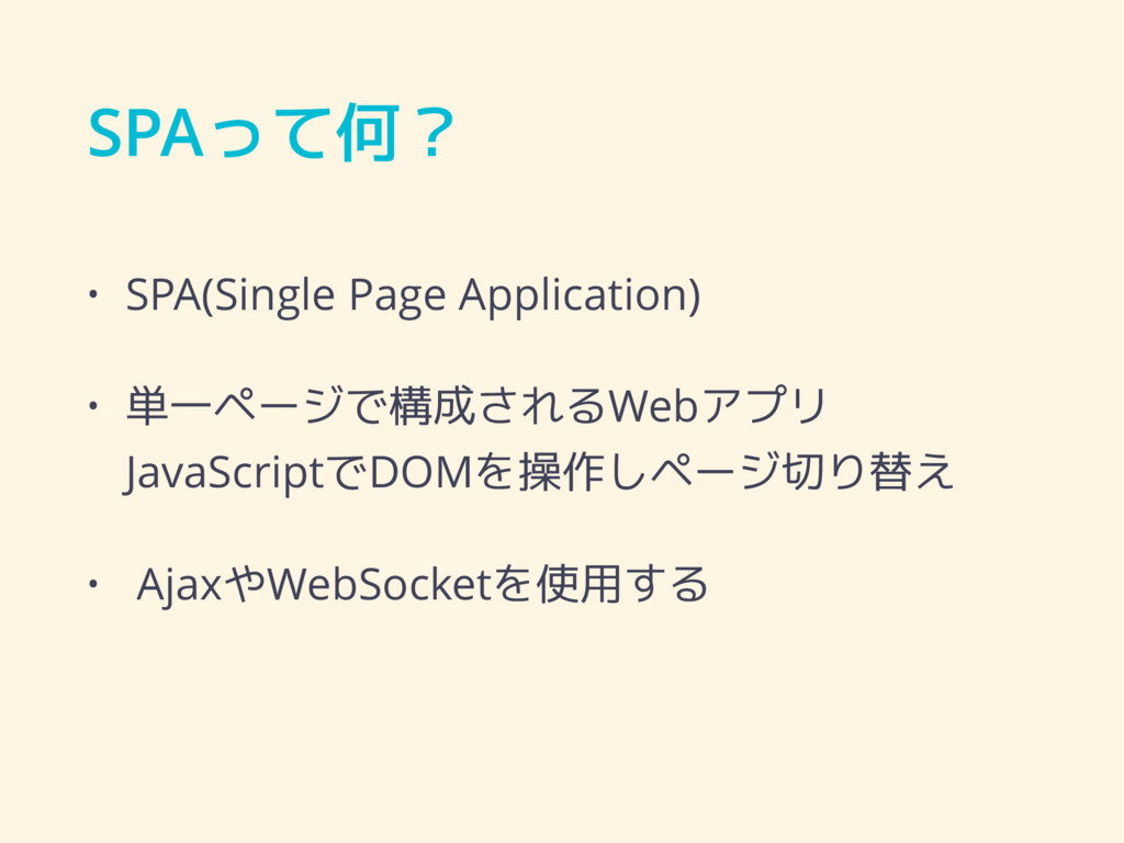 SPAって何? • SPA(Single Page Application) • 単一ページで...