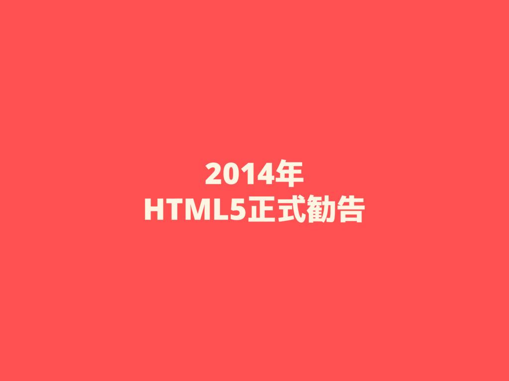 2014年 HTML5正式勧告