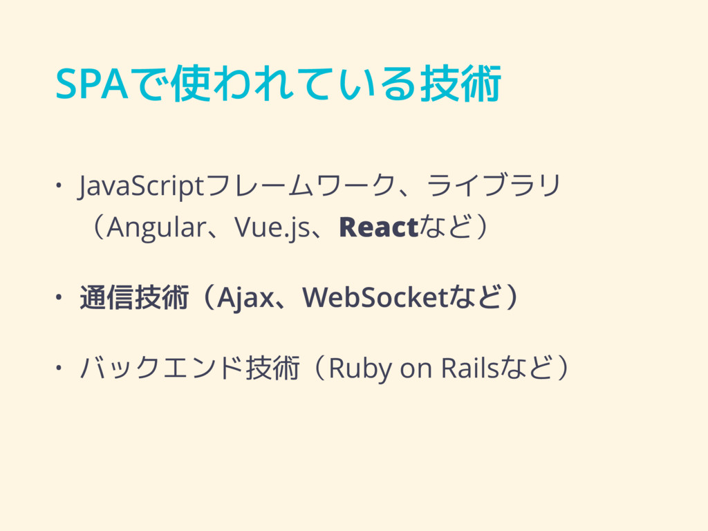 SPAで使われている技術 • JavaScriptフレームワーク、ライブラリ (Angular...