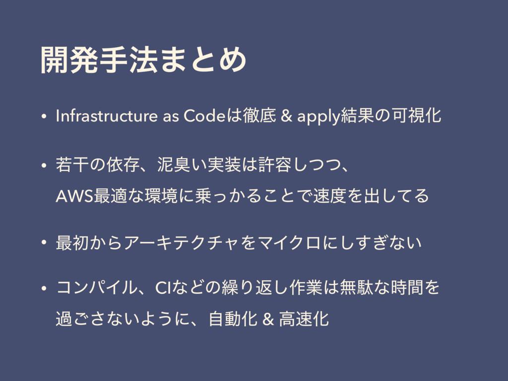 ։ൃख๏·ͱΊ • Infrastructure as Codeపఈ & apply݁ՌͷՄ...