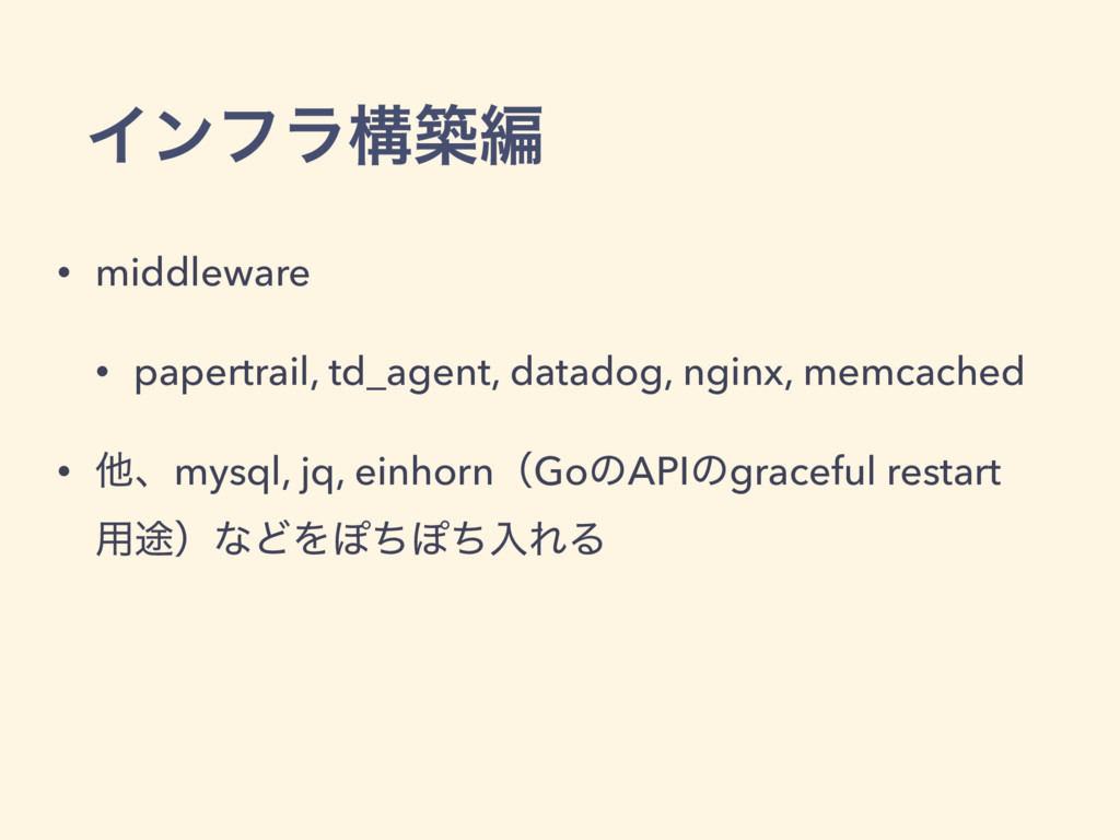 Πϯϑϥߏஙฤ • middleware • papertrail, td_agent, da...