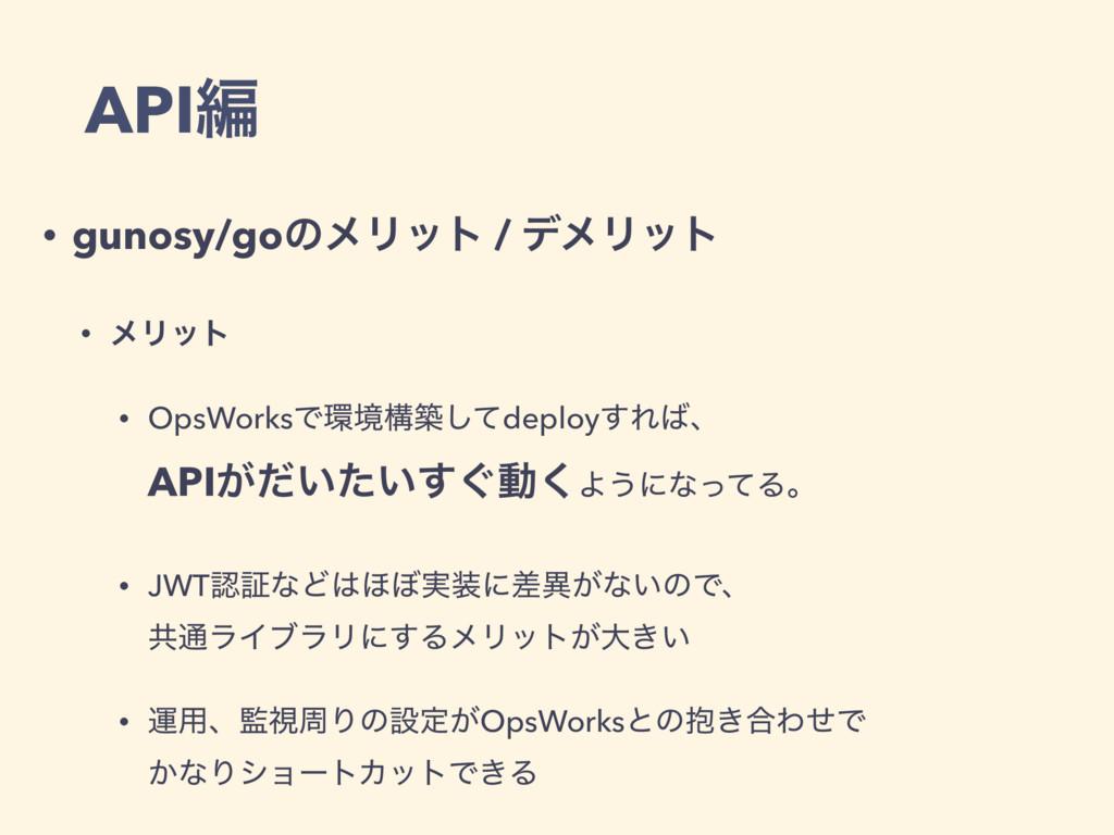 APIฤ • gunosy/goͷϝϦοτ / σϝϦοτ • ϝϦοτ • OpsWorks...
