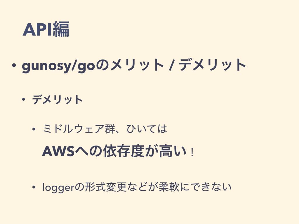 APIฤ • gunosy/goͷϝϦοτ / σϝϦοτ • σϝϦοτ • ϛυϧΣΞ܈...