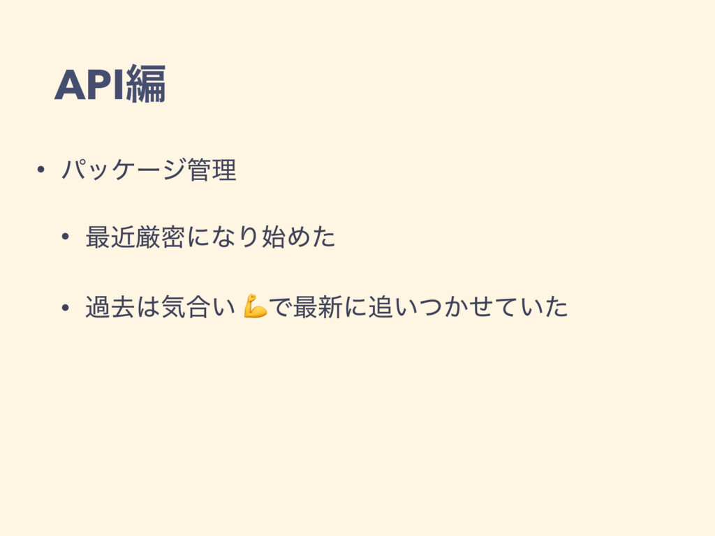 APIฤ • ύοέʔδཧ • ࠷ۙݫີʹͳΓΊͨ • աڈؾ߹͍ Ͱ࠷৽ʹ͍͔ͭͤͯ...