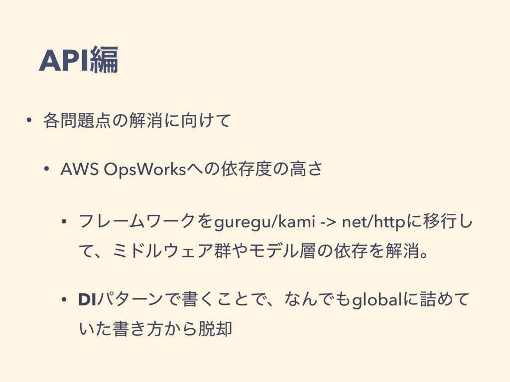 APIฤ • ֤ͷղফʹ͚ͯ • AWS OpsWorksͷґଘͷߴ͞ • ϑϨʔ...