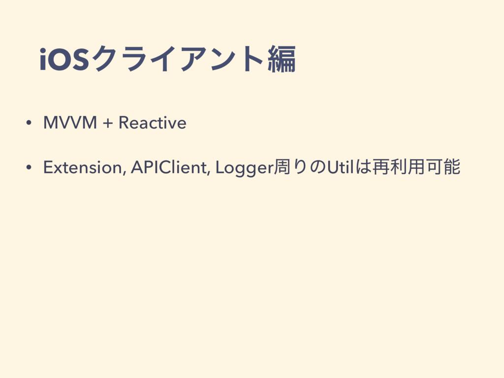 iOSΫϥΠΞϯτฤ • MVVM + Reactive • Extension, APICl...