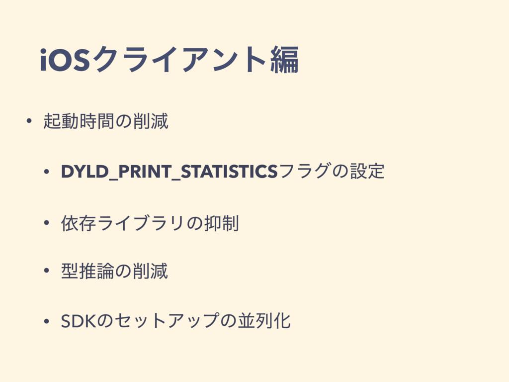 iOSΫϥΠΞϯτฤ • ىಈؒͷݮ • DYLD_PRINT_STATISTICSϑϥά...