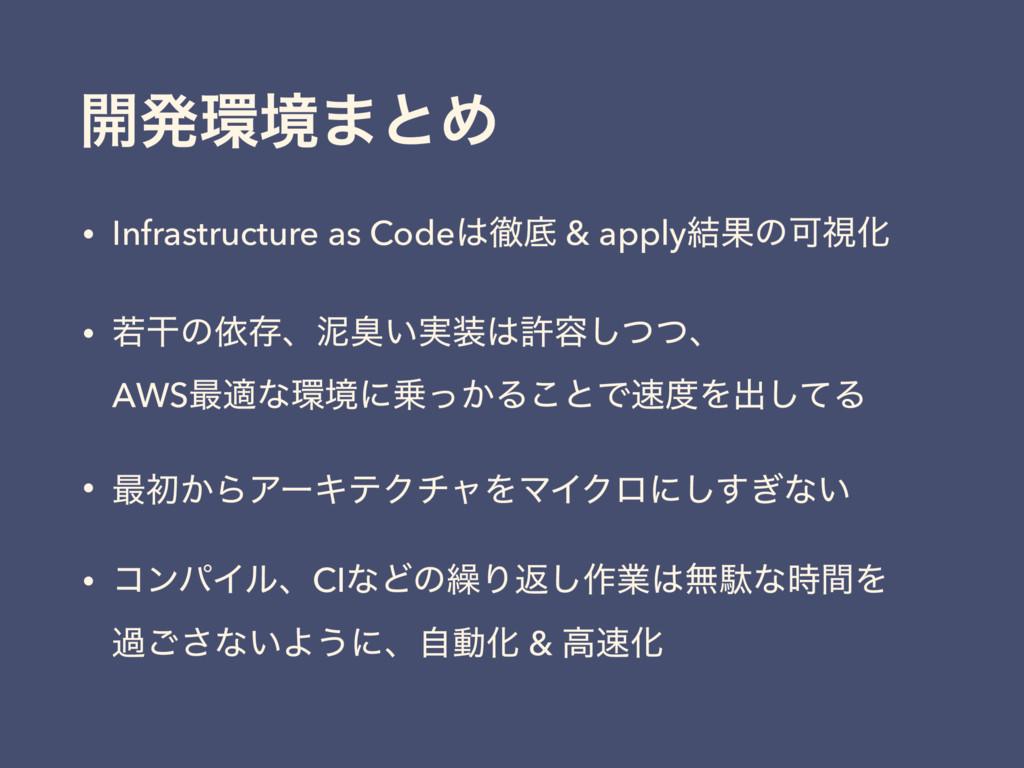 ։ൃڥ·ͱΊ • Infrastructure as Codeపఈ & apply݁ՌͷՄ...