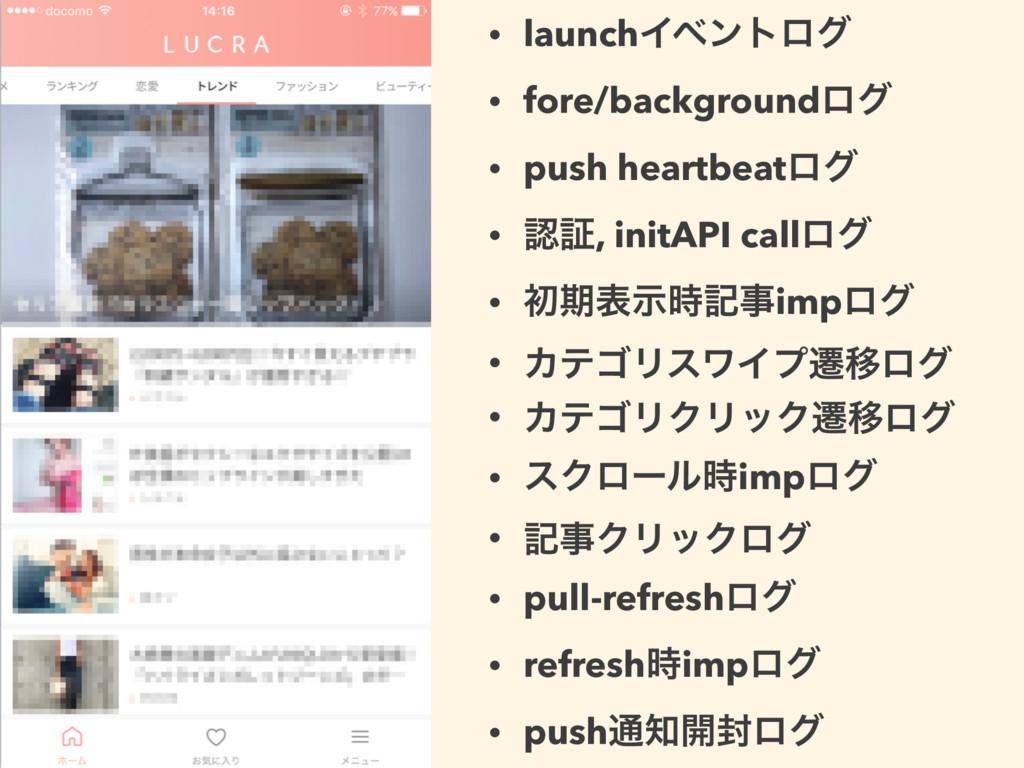 • launchΠϕϯτϩά • fore/backgroundϩά • push heart...