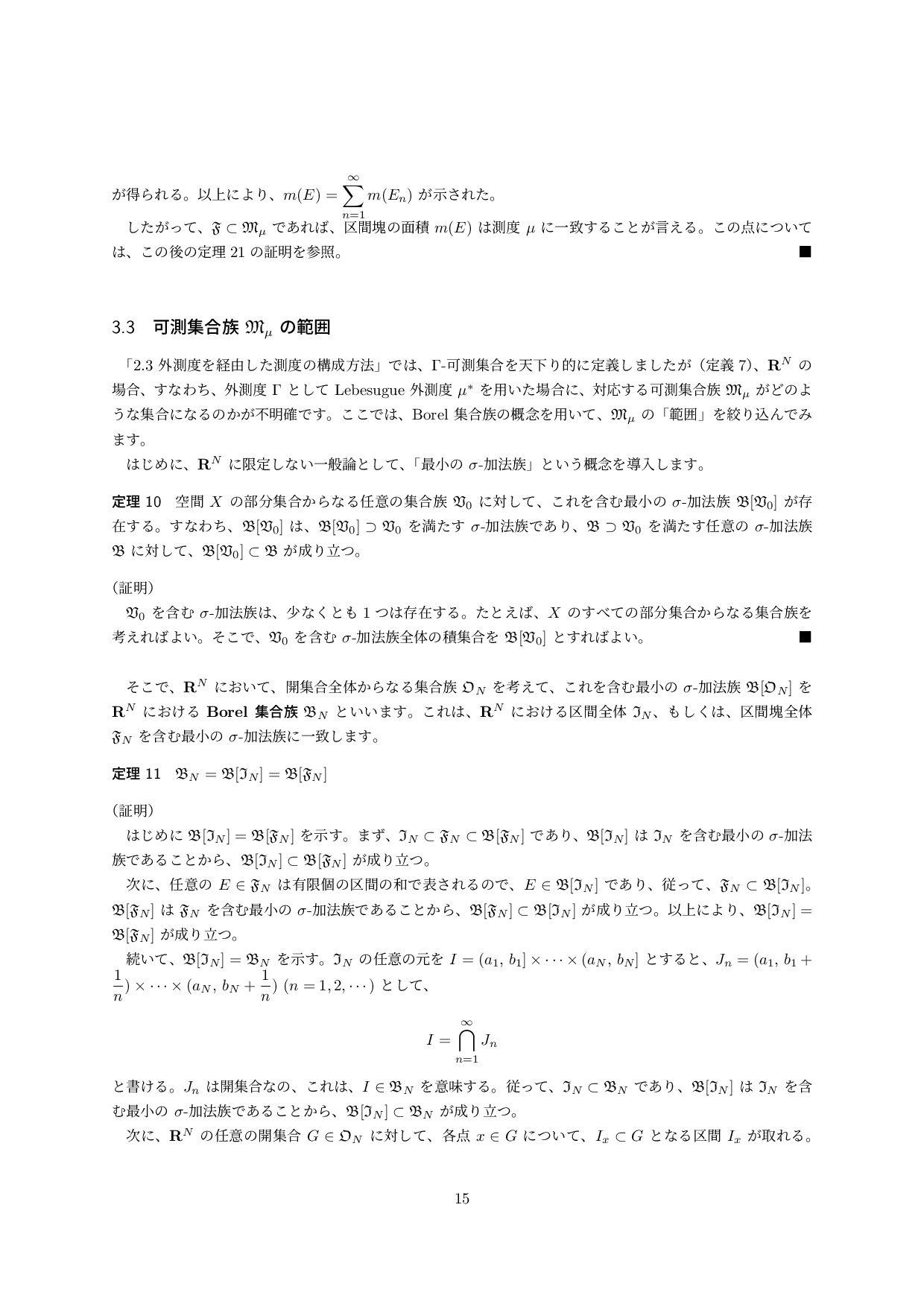 ʹɺͦΕͧΕͷ In = (an1 , bn1 ] × · · · × (anN , bnN...
