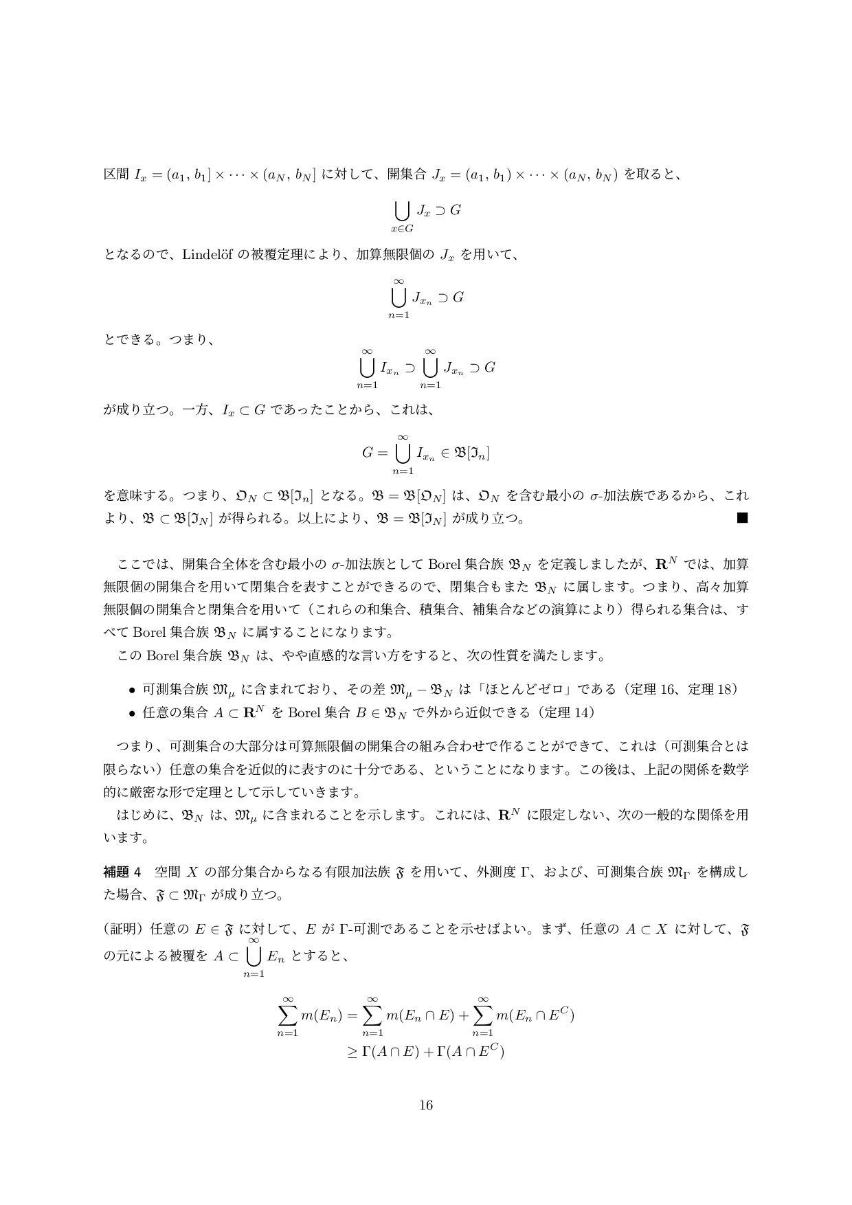 µ(A) < ∞ ͷ߹ɺఆཧ 10 ΑΓɺµ(A) + ϵ < µ(G) Λຬͨ͢։ू߹ ...