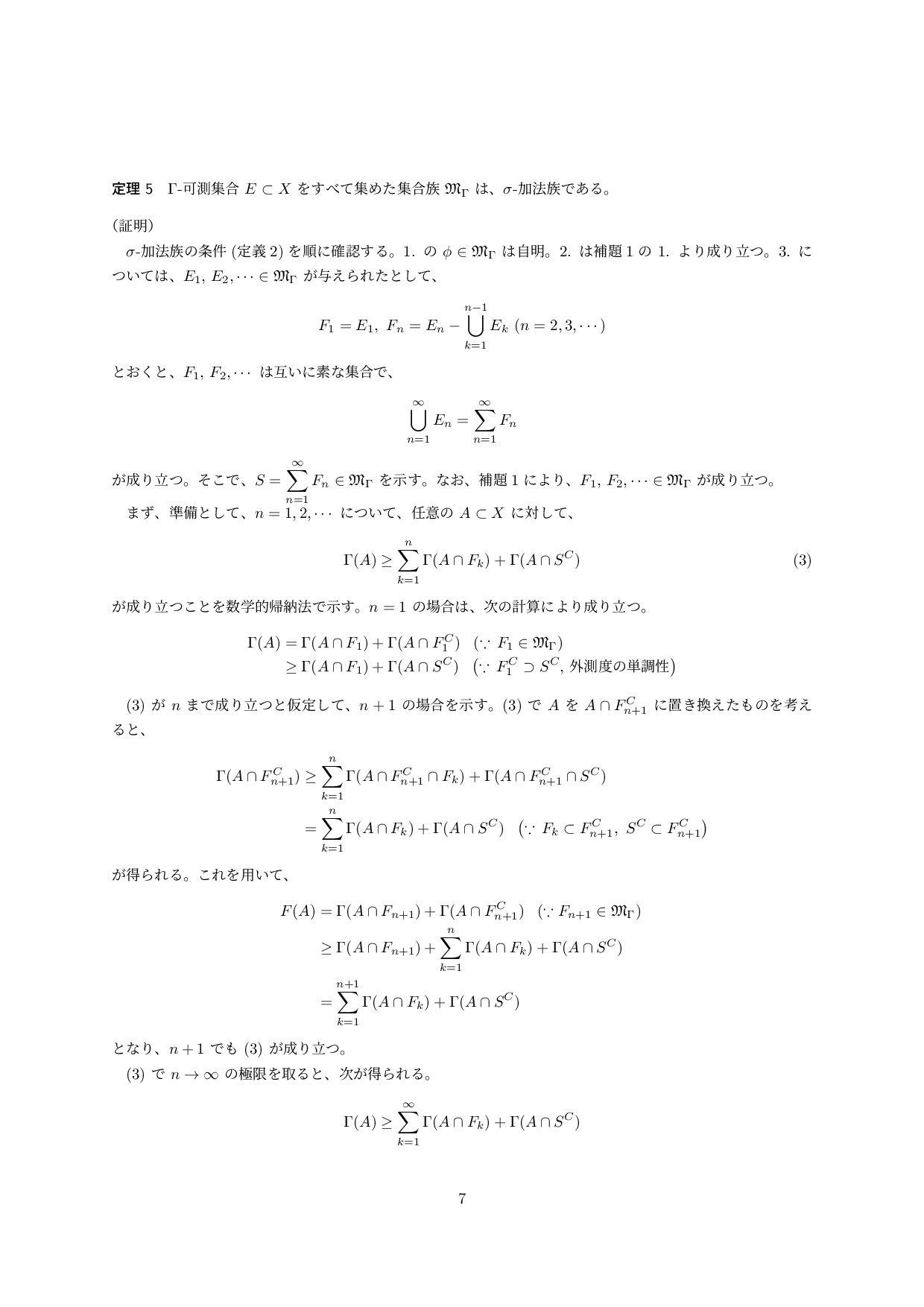 (3) ͕ n ·ͰΓཱͭͱԾఆͯ͠ɺn + 1 ͷ߹Λࣔ͢ɻ(3) Ͱ A Λ A ∩ ...