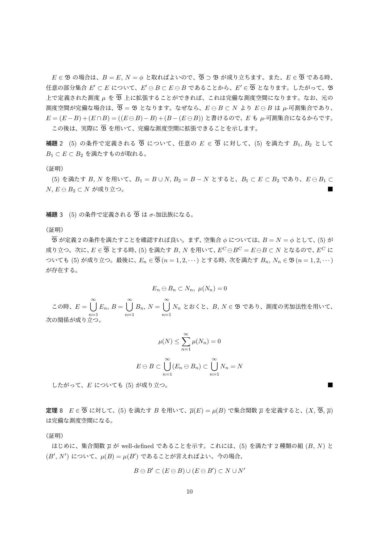 Ͱࣗવʹఆٛ͞Ε·͢ɻಉ༷ʹͯ͠ɺ۠ؒմ E = I1 + · · · + In ͷ໘ੵ m(...