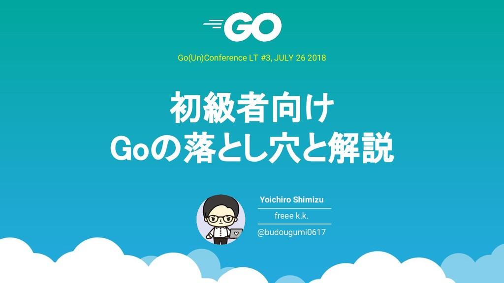 初級者向け Goの落とし穴と解説 Go(Un)Conference LT #3, JULY 2...