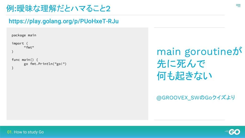 """例:曖昧な理解だとハマること2 package main import ( """"fmt"""" ) f..."""