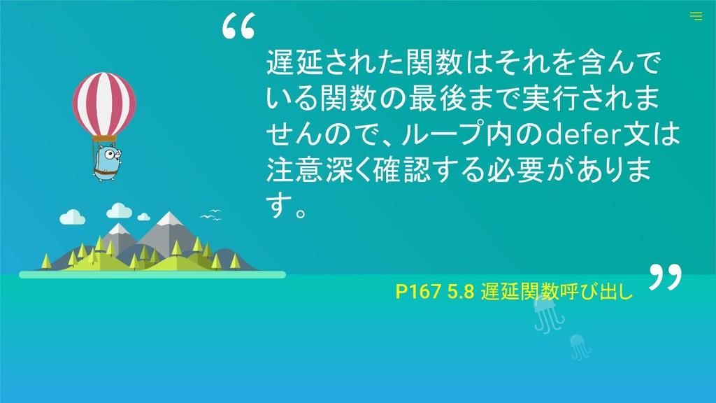 P167 5.8 遅延関数呼び出し 遅延された関数はそれを含んで いる関数の最後まで実行されま...