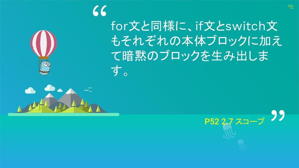 P52 2.7 スコープ for文と同様に、if文とswitch文 もそれぞれの本体ブロックに...