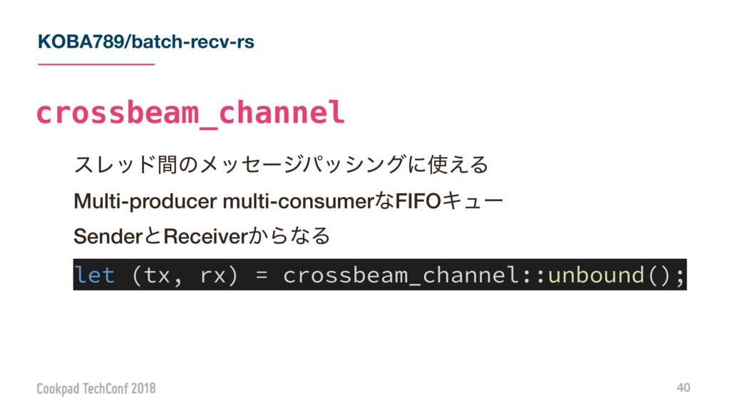 εϨουؒͷϝοηʔδύογϯάʹ͑Δ Multi-producer multi-cons...