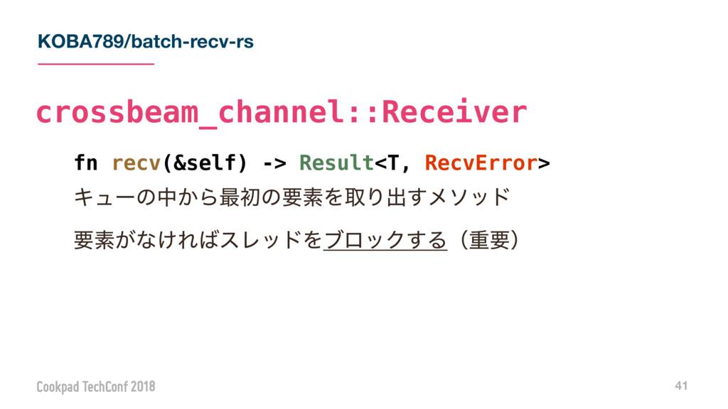 KOBA789/batch-recv-rs 41 fn recv(&self) -> Resu...