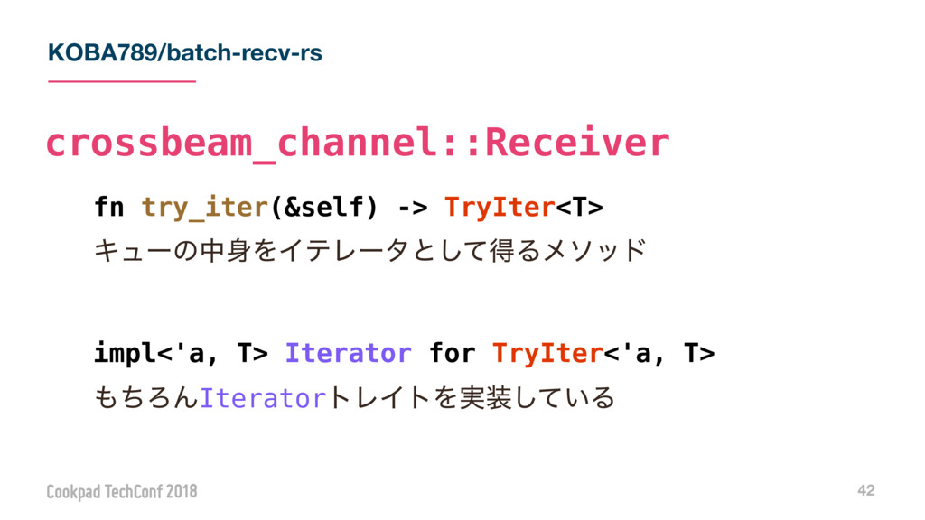 KOBA789/batch-recv-rs 42 fn try_iter(&self) -> ...