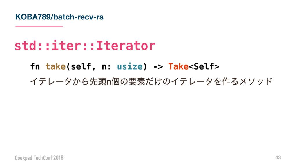 KOBA789/batch-recv-rs 43 fn take(self, n: usize...