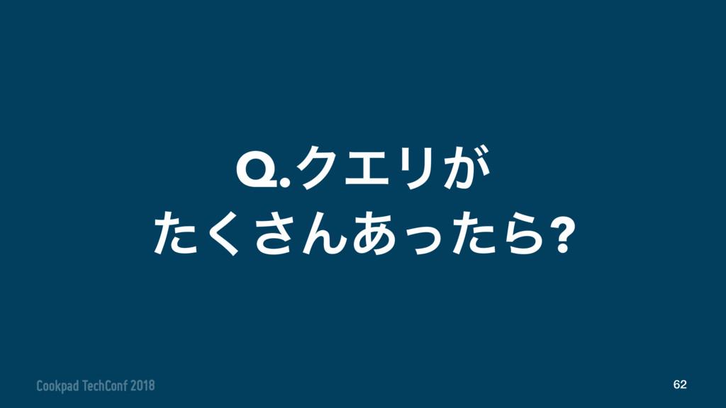 62 Q.ΫΤϦ͕ ͨ͘͞Μ͋ͬͨΒ?