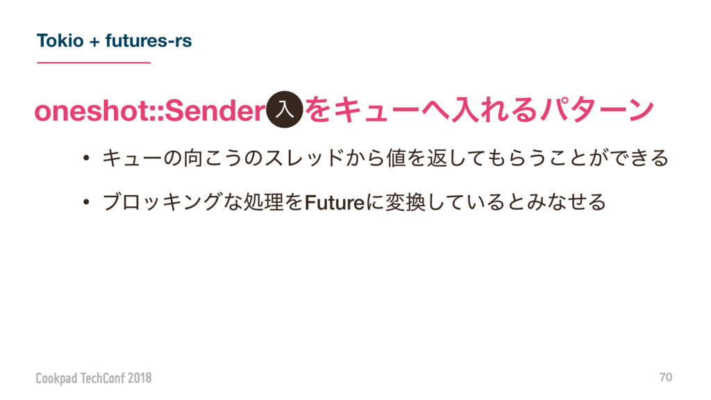 Tokio + futures-rs 70 ɾΩϡʔͷ͜͏ͷεϨου͔ΒΛฦͯ͠Β͏͜ͱ...