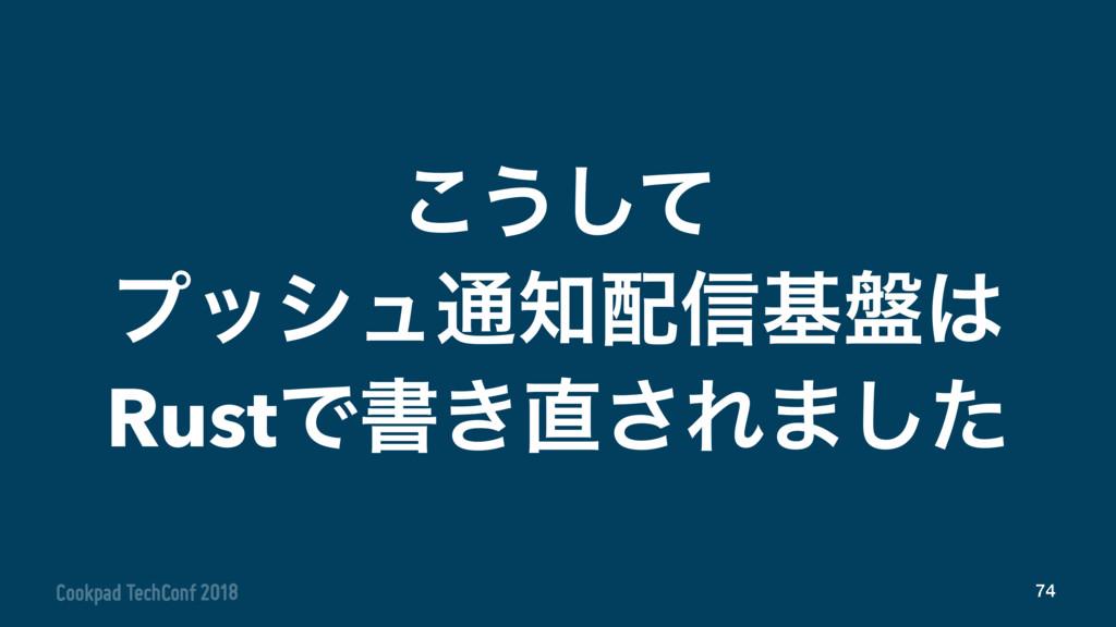 74 ͜͏ͯ͠ ϓογϡ௨৴ج൫ RustͰॻ͖͞Ε·ͨ͠